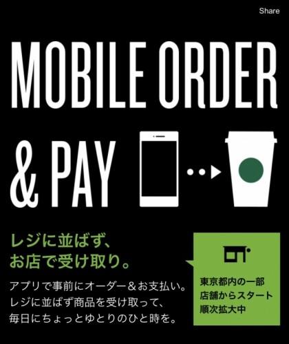 MOBILE ORDER & PAYの始まります!