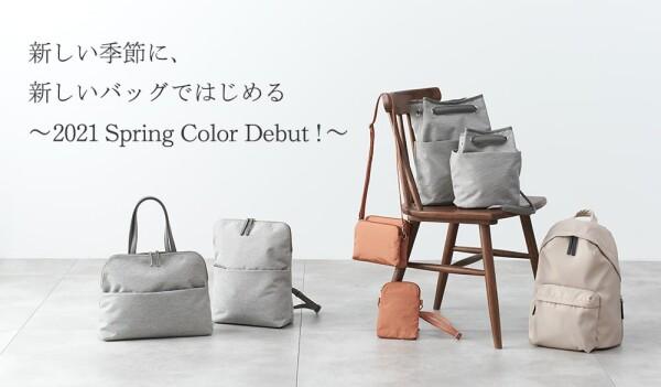 N撥水シリーズのバッグに春の新色が新登場