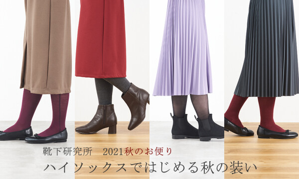靴下研究所 ハイソックスではじめる秋の装い