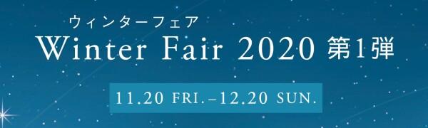Winter Fair 2020スタート!!
