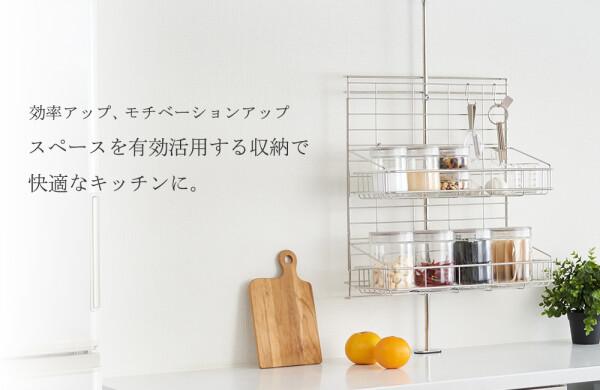 スペース有効活用で、快適なキッチン作り!
