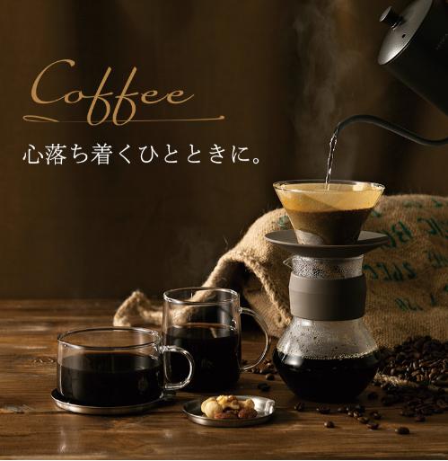 こだわりを揃える KEYUCAのコーヒーグッズ