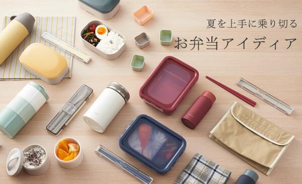 夏を上手に乗り切るお弁当アイディアご紹介!