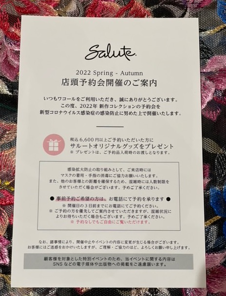 サルート店頭予約会開催日のお知らせ\★/