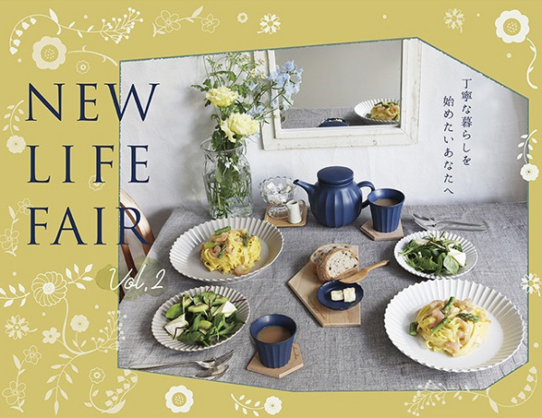 New Life Fair 特別商品販売!2月15日(月)~
