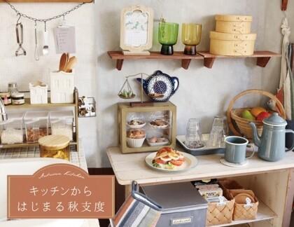 8月新着雑貨のご紹介!