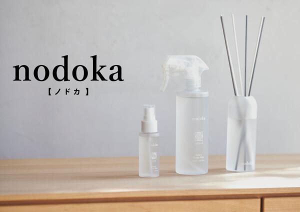東急ハンズ オリジナルのフレグレンスシリーズ〈nodoka(ノドカ)〉が新登場!