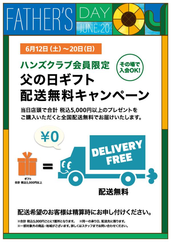 父の日ギフト 送料無料キャンペーン  6/12(土)~6/20(日)