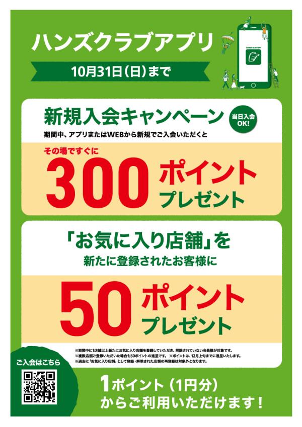 ハンズクラブアプリ新規入会&お気に入り店舗登録キャンペーン(10/31まで)