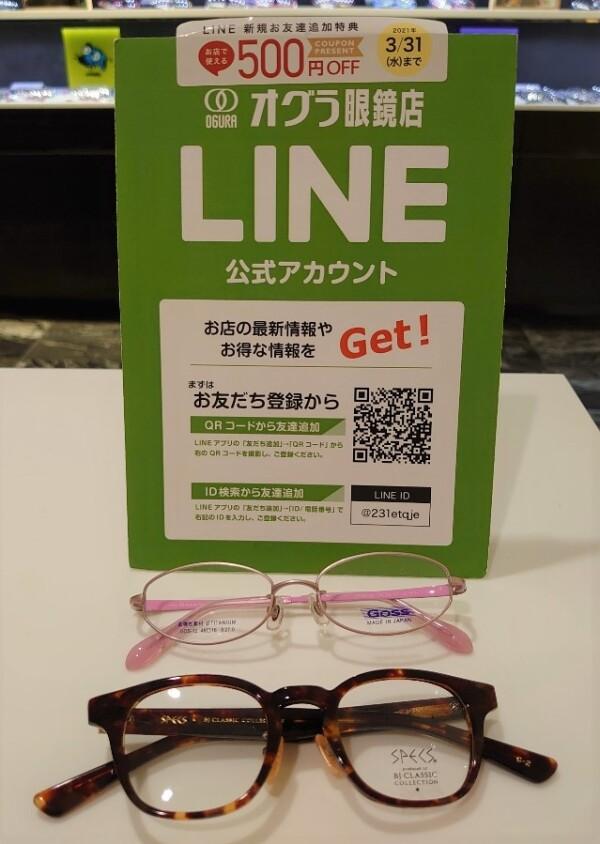 オグラ眼鏡店 LINEお友達登録始まりました。