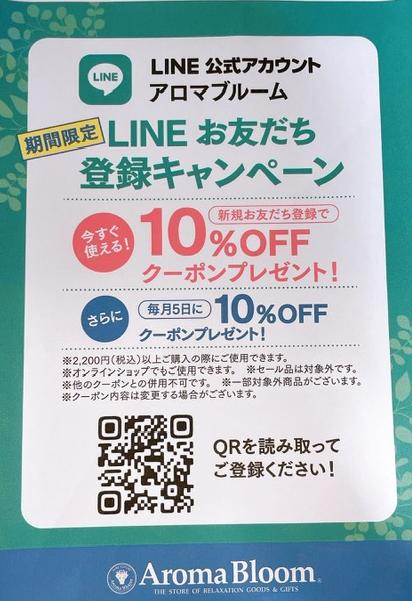 【☆お買い得な特典☆】新規LINEお友達追加すると税込2,200円以上のお会計で10%OFF!!!!!