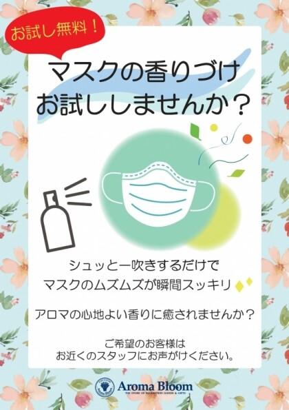 マスク抗菌•ひんやり•手指消毒•虫除けこれ1本!!