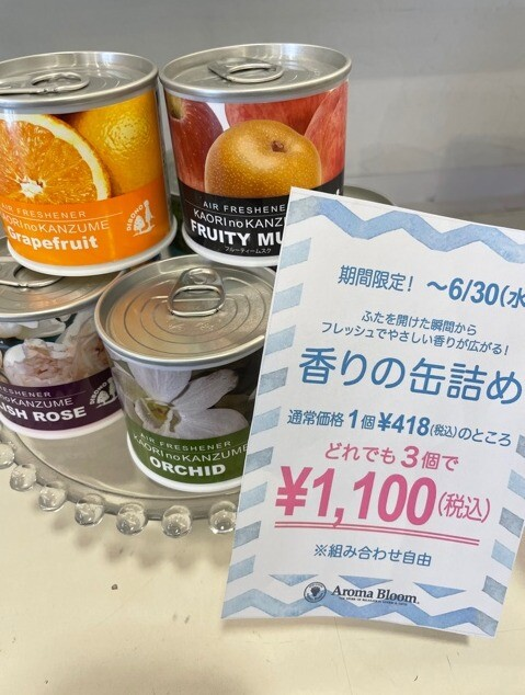 【大人気企画】香りの缶詰め3P 1,100円