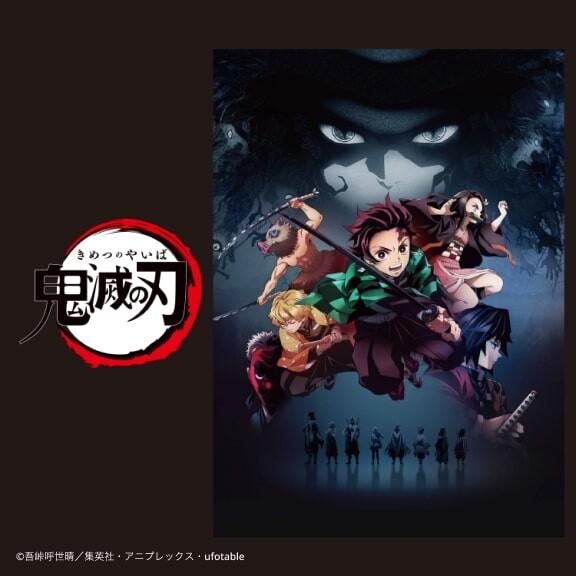 アニメ「鬼滅の刃」UT 7/22(木)販売開始