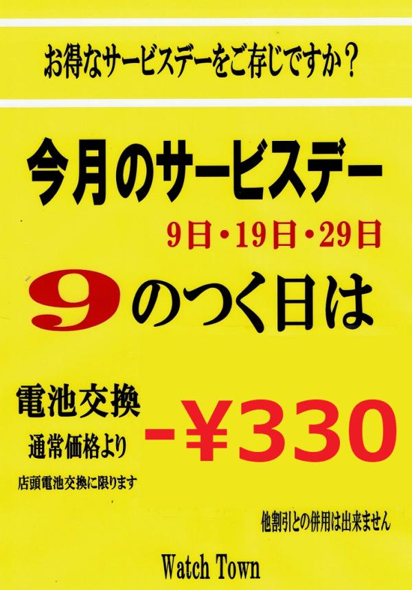 【電池交換】「9」の付く日は330円お値引きします