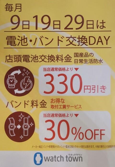 10/1より「9の付く日」がパワーアップ!