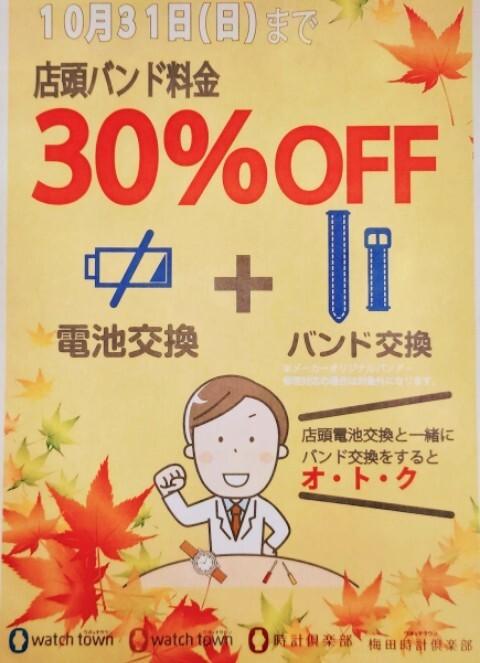 【10/31まで】お得な時計バンド交換キャンペーン実施中!