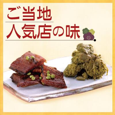 ご当地人気店の味【1/27(水)~2/3(水)】