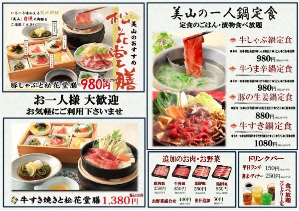 【新メニュー】一人鍋定食開始!