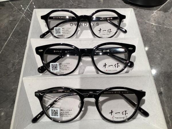 【黒縁メガネ】の印象をフレームデザインで比べてみたら…?
