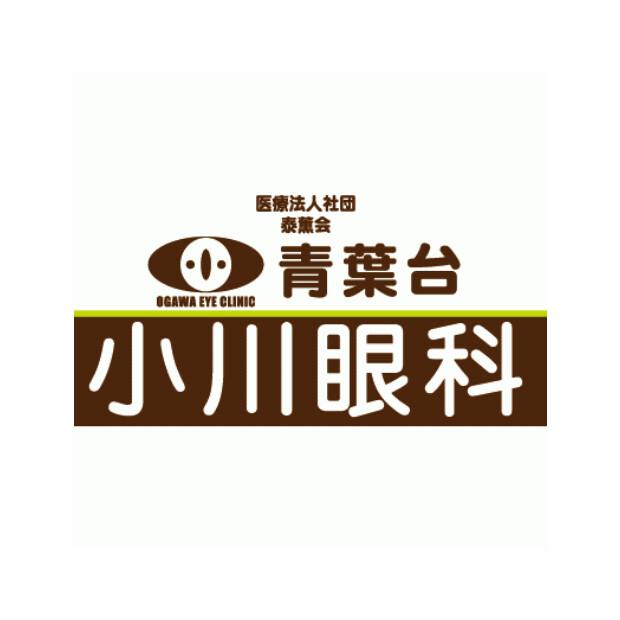 小川眼科 青葉台