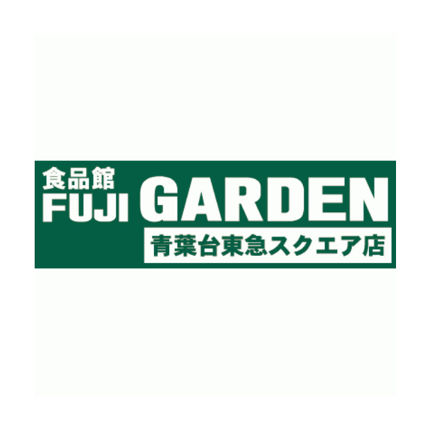 富士ガーデン