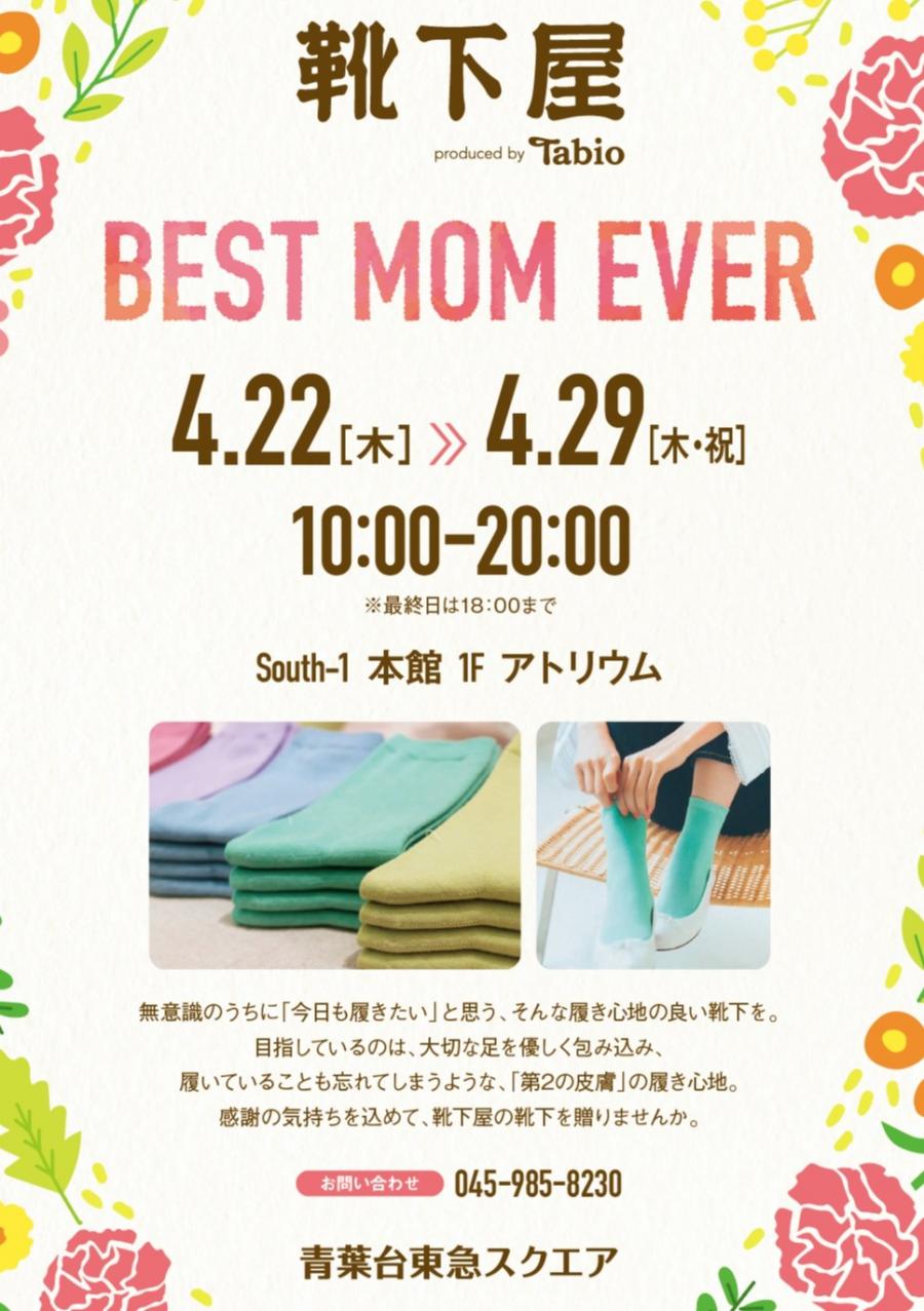 靴下屋主催 BEST MOM EVER(4/22-4/29)
