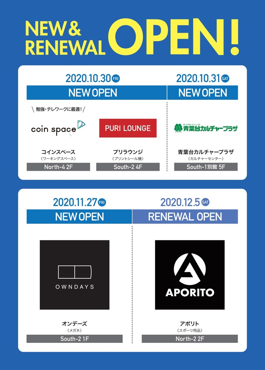 NEW&RENEWAL OPENのお知らせ