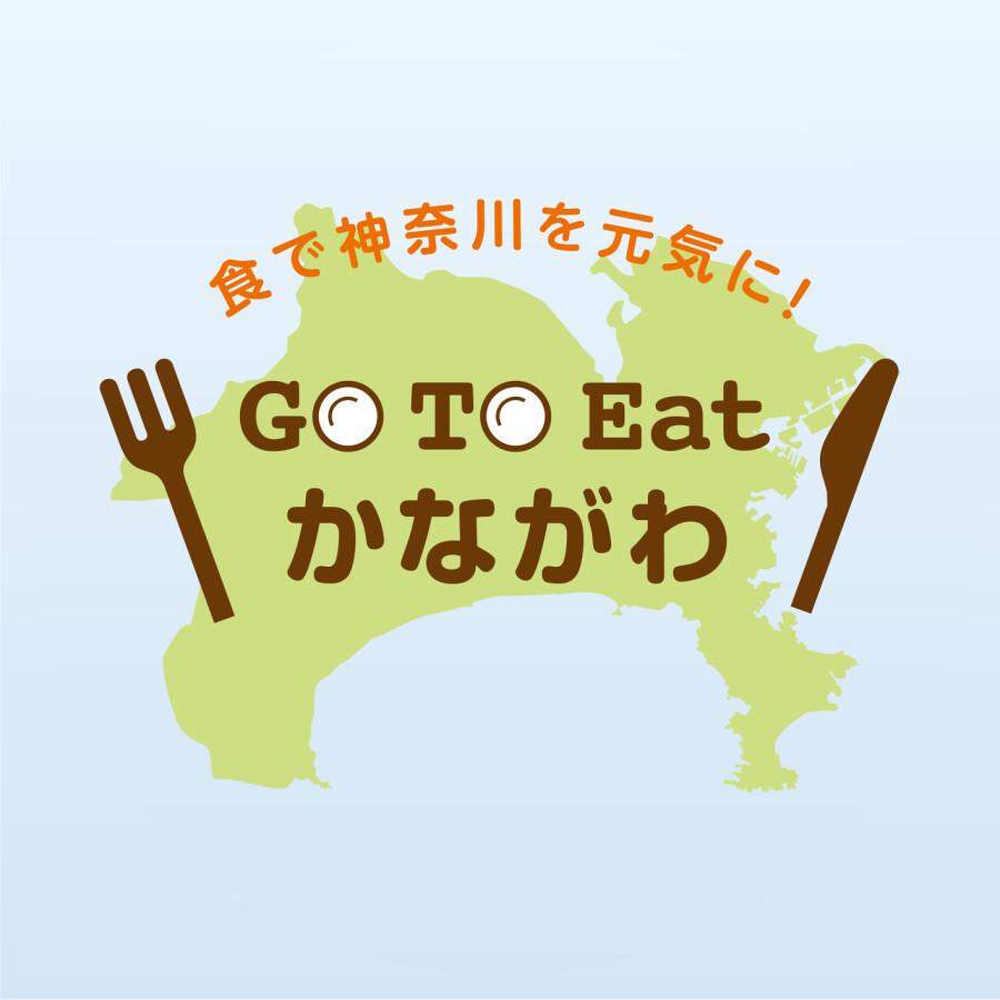 「Go To Eat」利用可能店舗について