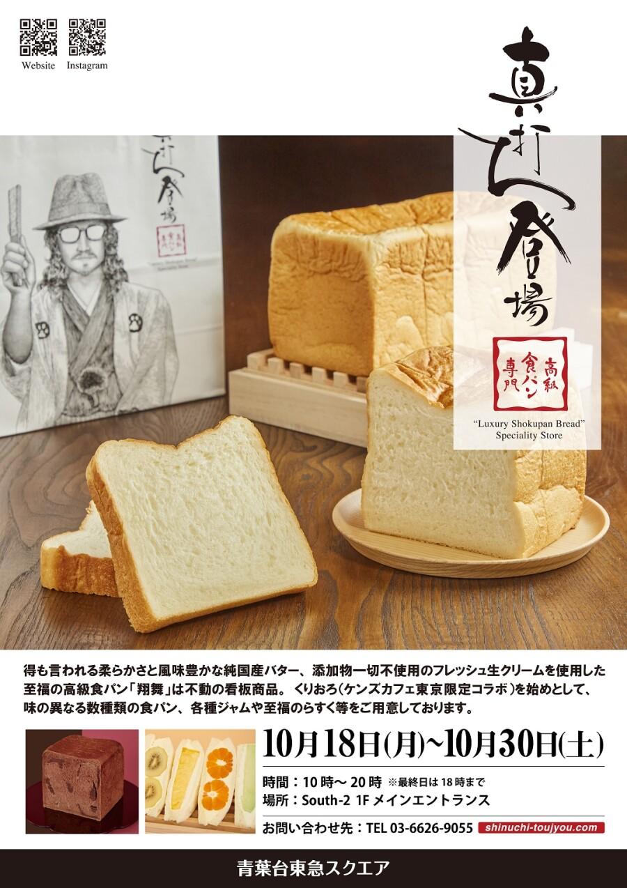 高級食パン専門店 真打ち登場(10/18-10/30)
