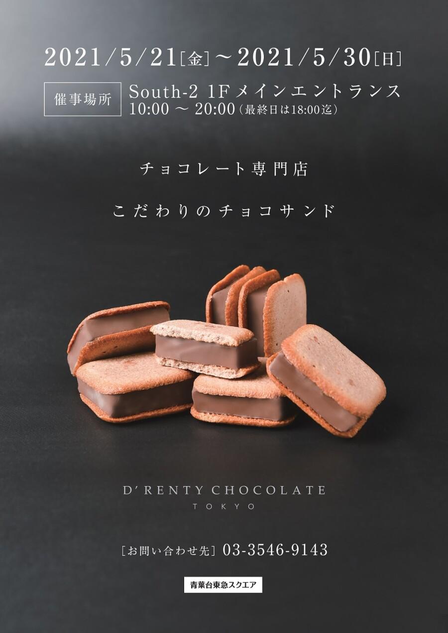 チョコレート専門店『D'RENTY CHOCOLATE』(5/21-5/30)