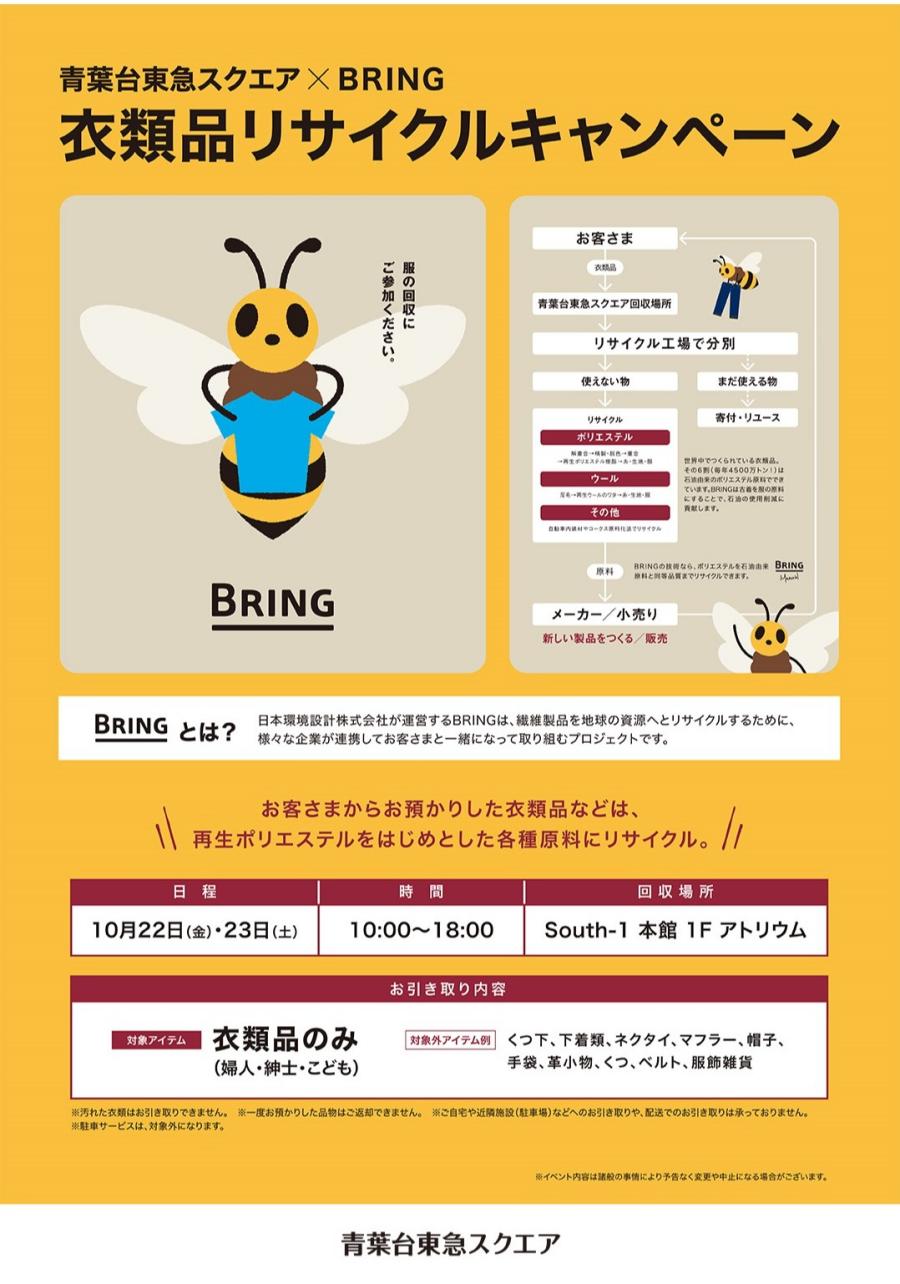 BRING 衣類品リサイクルキャンペーン(10/22-10/23)