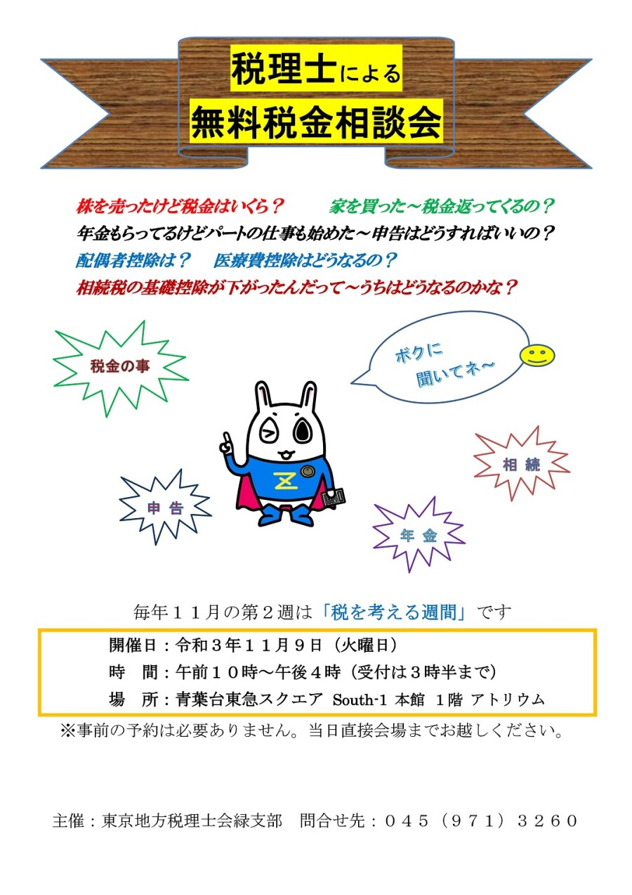 税理士による無料税金相談会(11/9)