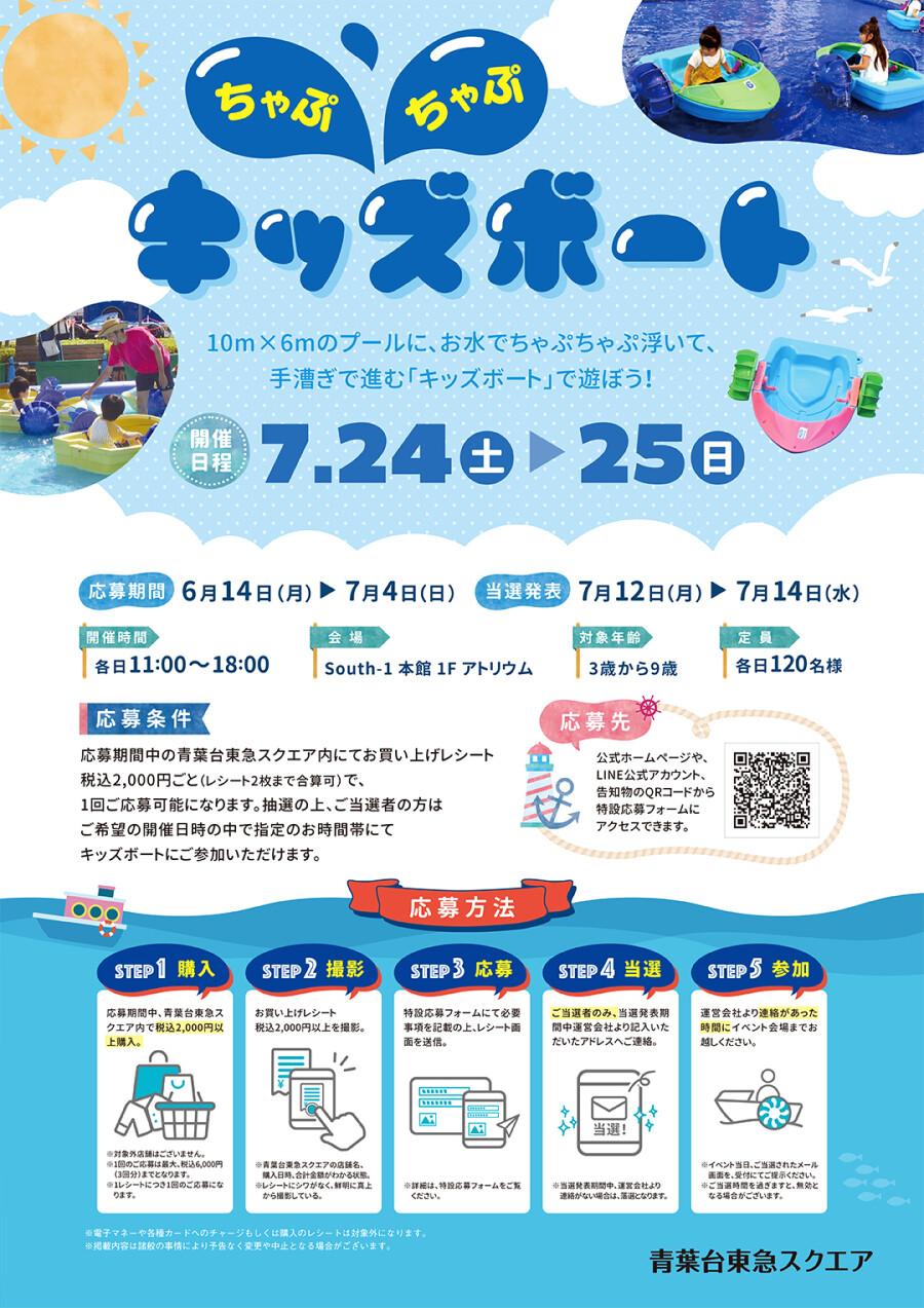 【事前WEB応募期間:6/14-7/4】ちゃぷちゃぷキッズボート