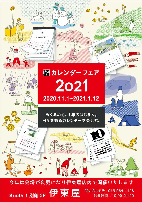 【今年は伊東屋 店舗内で開催致します】伊東屋カレンダーフェア2021(2020/11/1-2021/1/12)