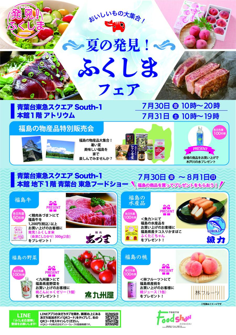 青葉台 東急フードショー主催 夏の発見!ふくしまフェア(7/30-7/31)