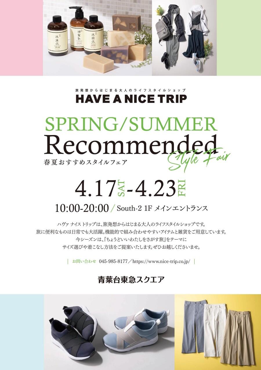 ハヴァ ナイス トリップ主催 春夏おすすめスタイルフェア(4/17-4/23)