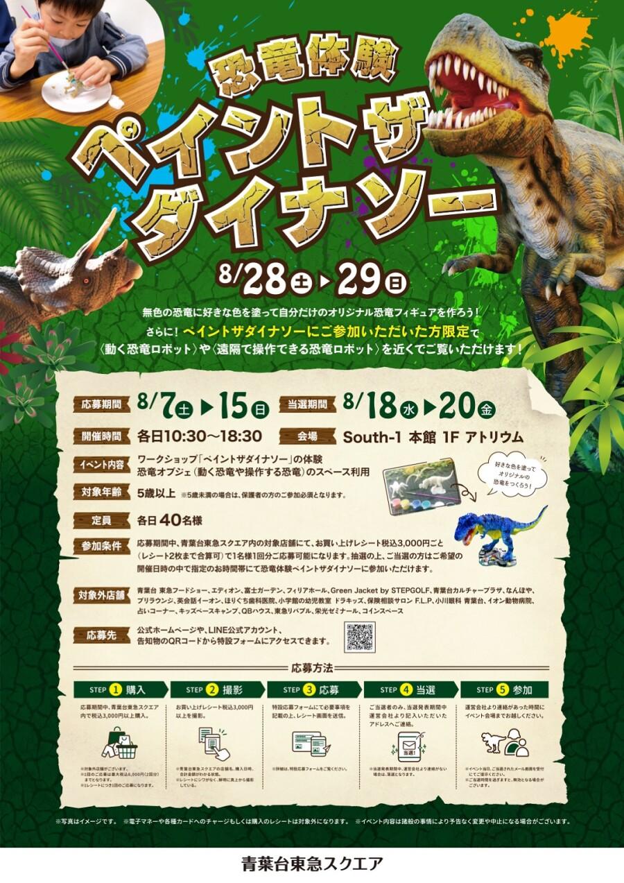【事前WEB応募期間:8/7-8/15】恐竜体験 ペイントザダイナソー