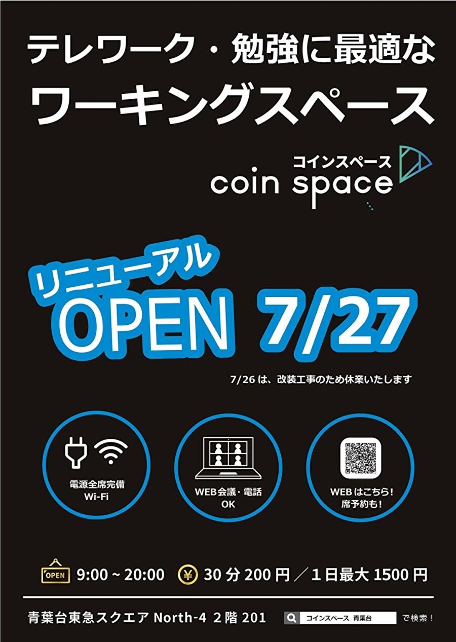 【コインスペース】7月27日(火)リニューアルオープン!