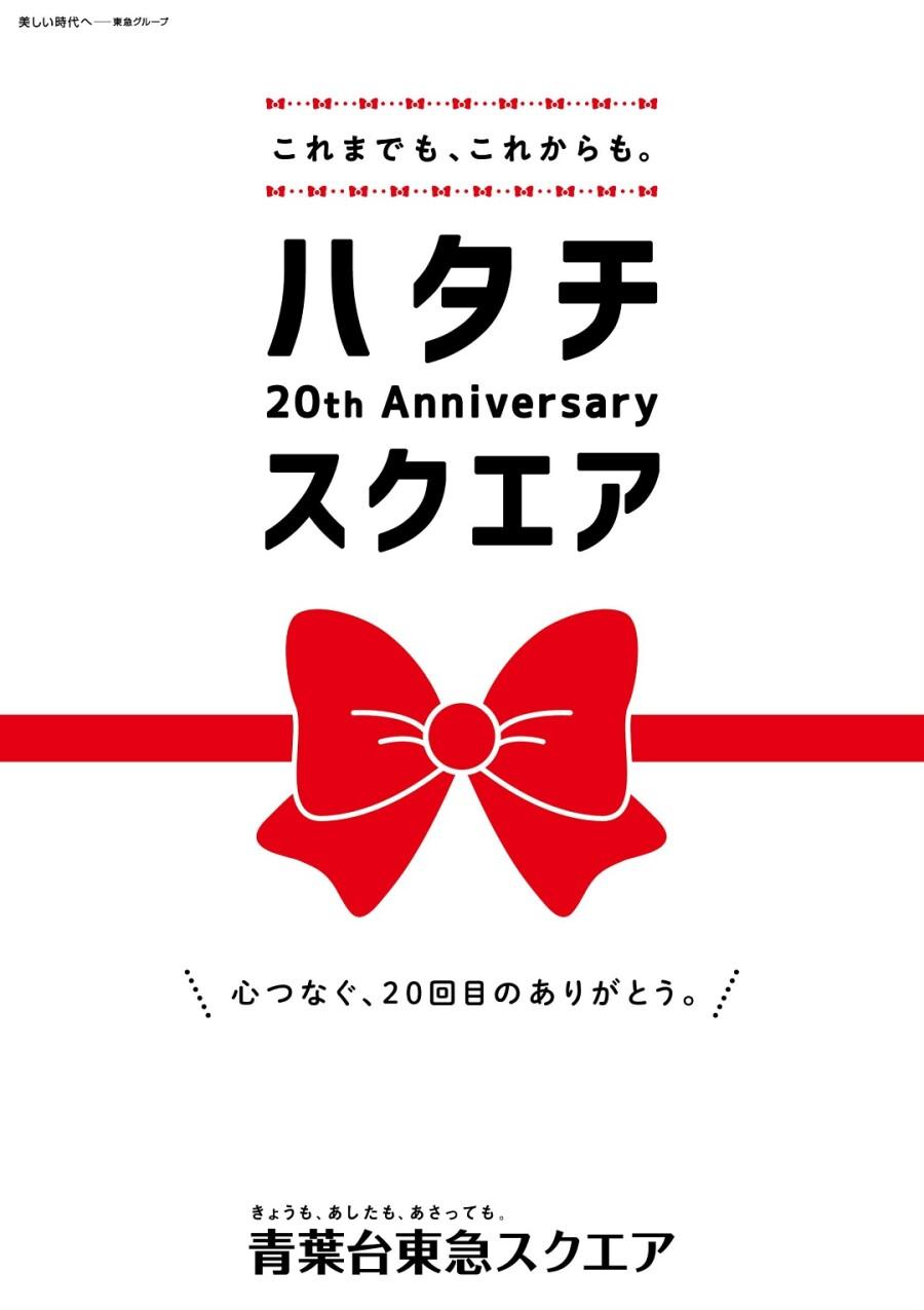 【お知らせ】青葉台東急スクエアは2020年11月1日で20周年を迎えます!