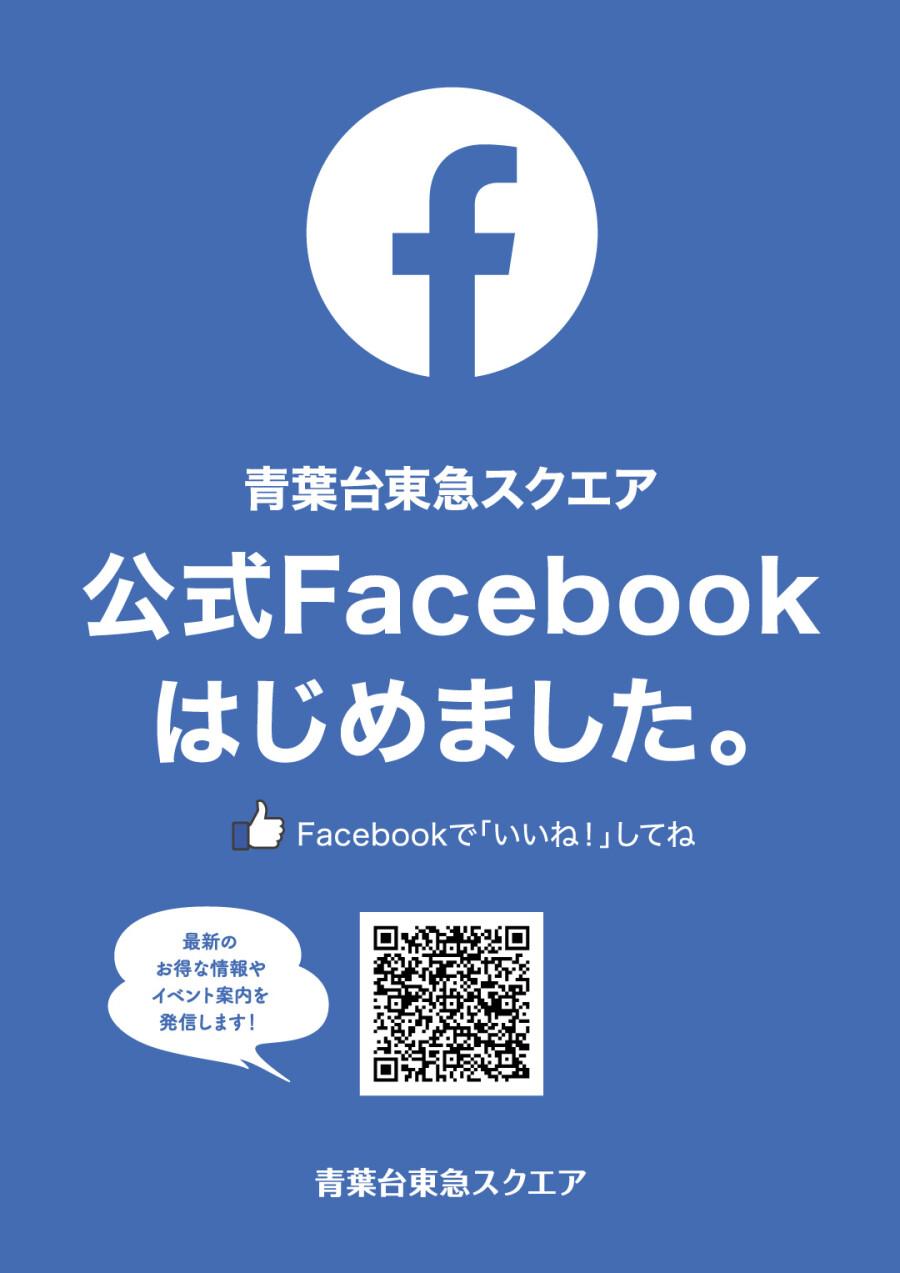 公式Facebook 始めました!