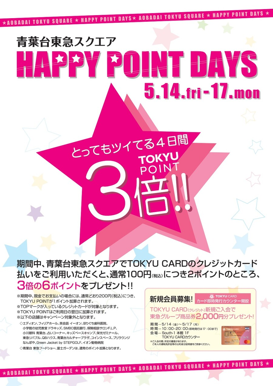 HAPPY POINT DAYS(5/14-5/17)