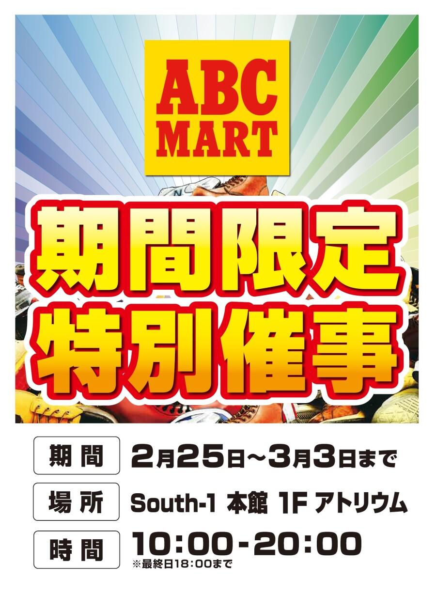 ABCマート主催 期間限定特別催事(2/25-3/3)