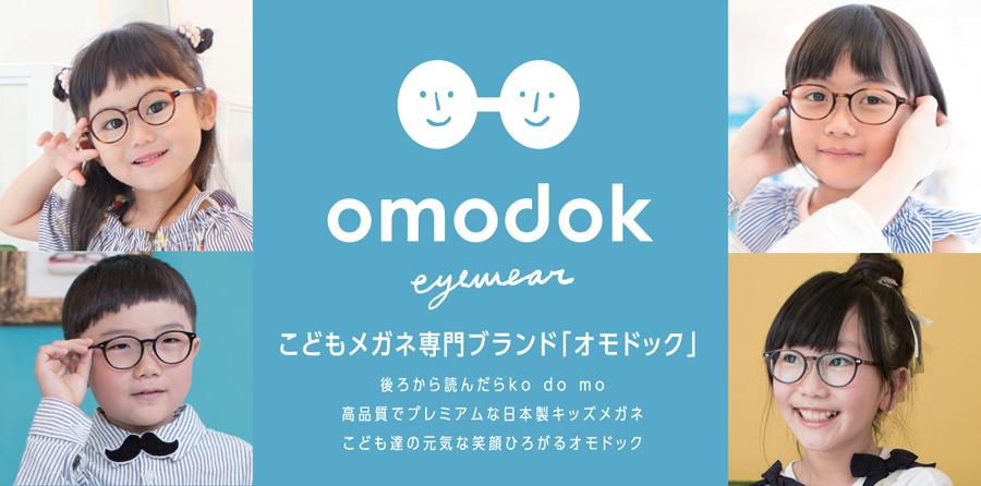 こどもメガネ「オモドック」トランクショー開催♪