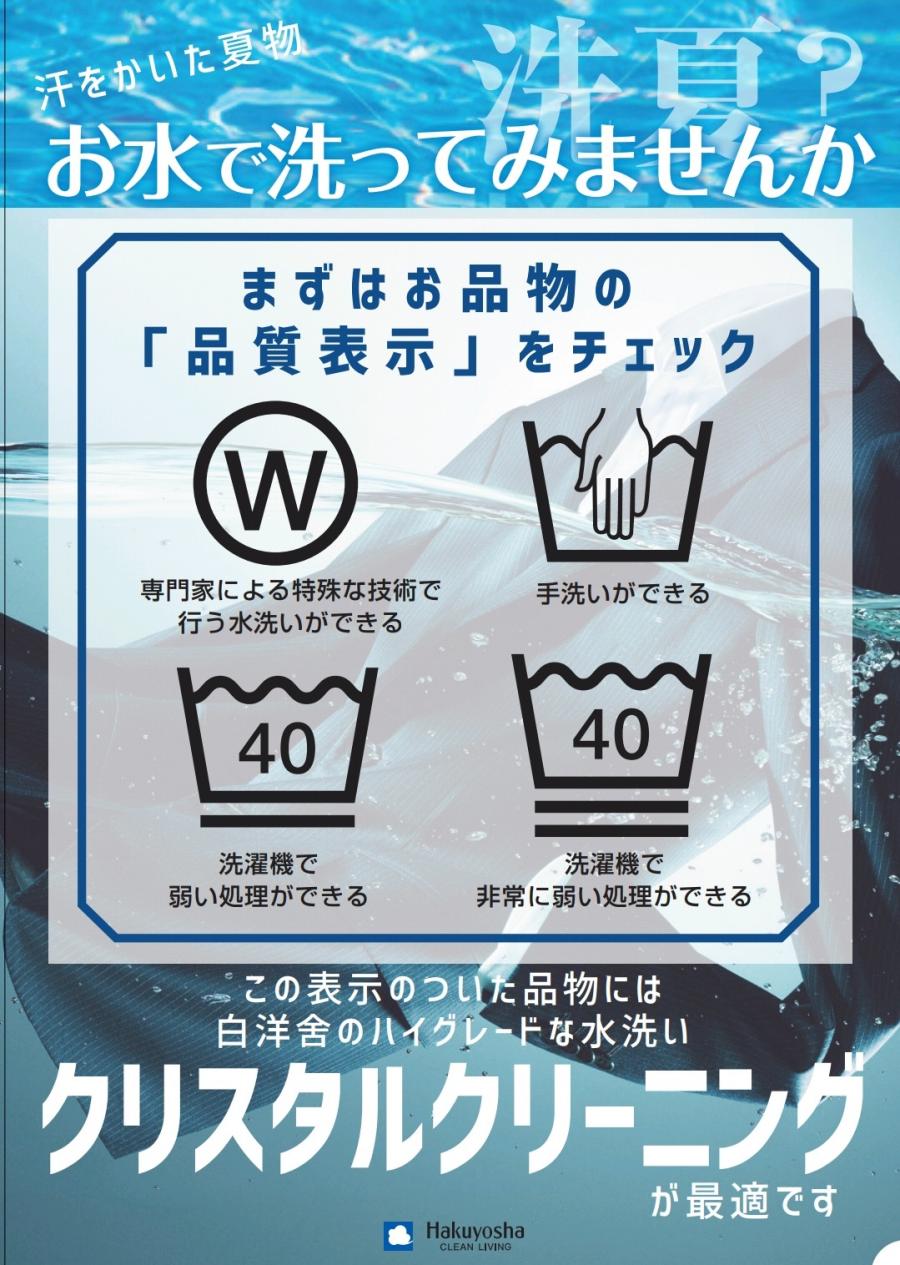 汗をかいた夏物 お水で洗ってみませんか?