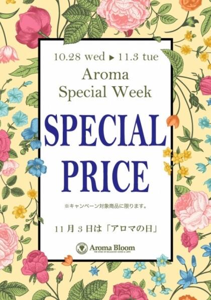 【予告】アロマスペシャルウィーク