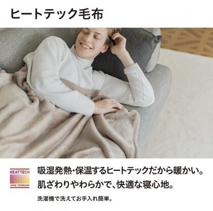 ヒートテック毛布販売開始のお知らせ