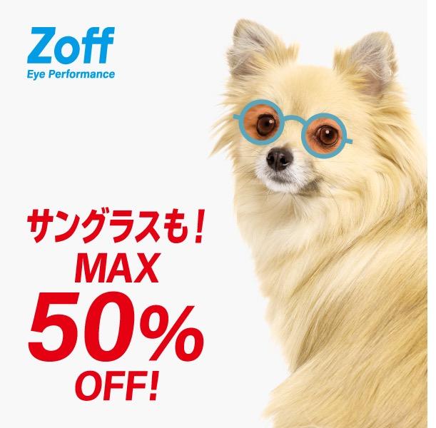 Zoff20周年・お客様還元セール「Z-off SALE」第二弾