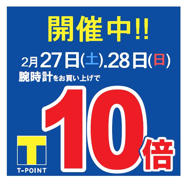 【2日間限定】Tポイント10倍キャンペーン開催中‼