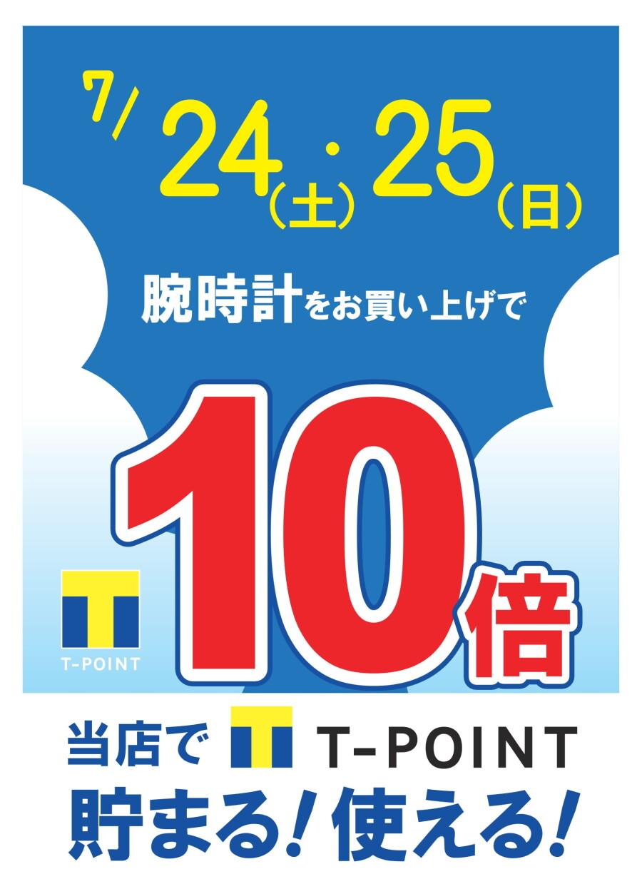 この土日はTポイント10倍!!
